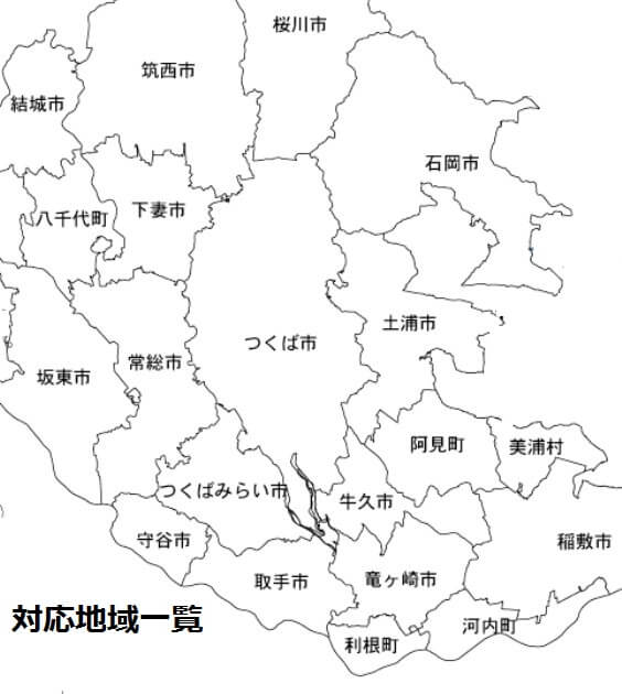 茨城県の対応地域