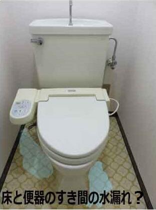 トイレ床面の水漏れ