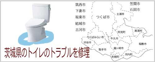 茨城県トイレ修理