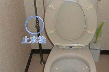 トイレの止水栓