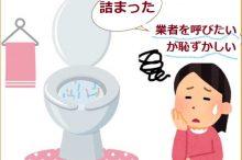 トイレ詰まり業者を呼ぶのが恥ずかしい