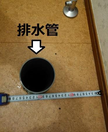 排水芯計測