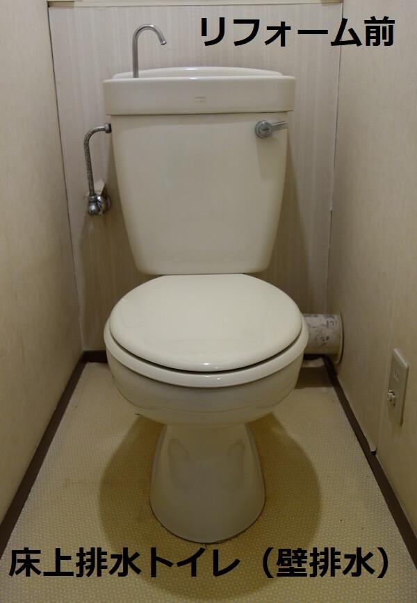 壁排水トイレリフォーム前