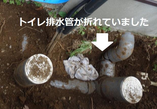 割れたトイレ排水管