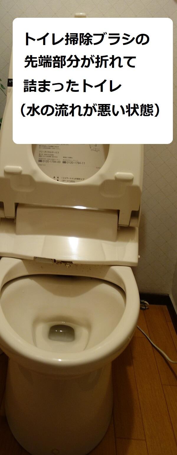 トイレブラシのつまり