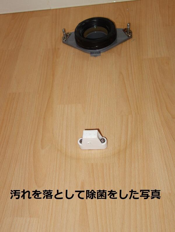便器下の除菌掃除
