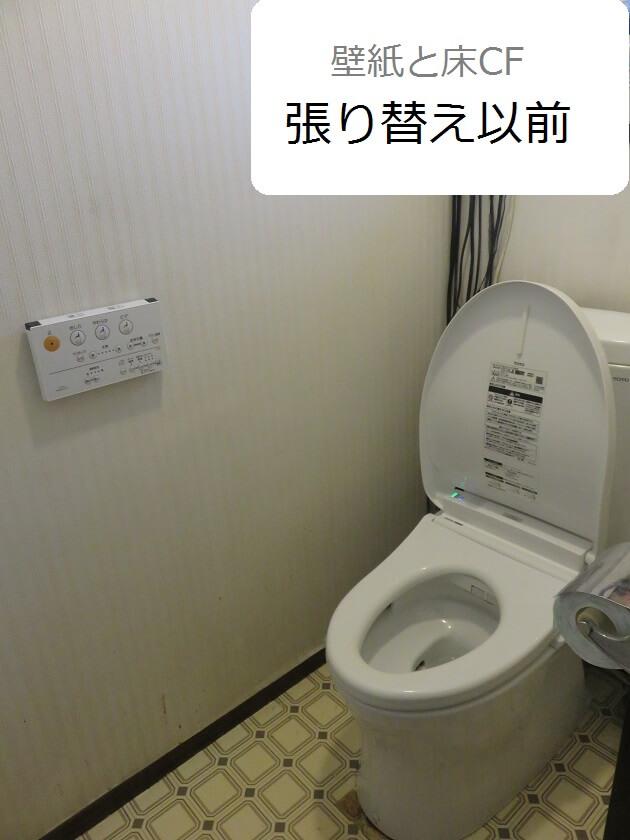 トイレ壁紙張り替え以前