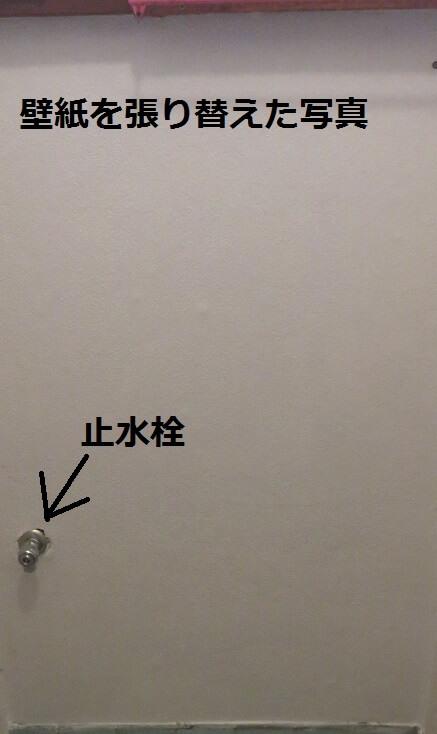 壁の修理写真