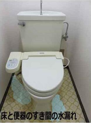 トイレ便器と床の間の水漏れ