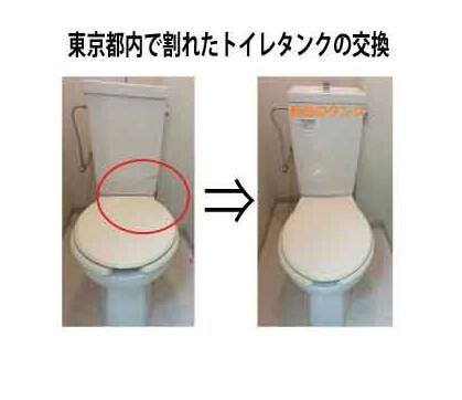 割れたトイレタンクの交換