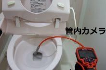トイレ便器内のカメラ点検