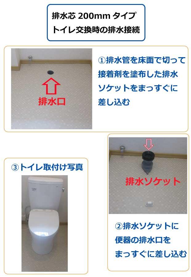排水芯200mmのトイレ工事