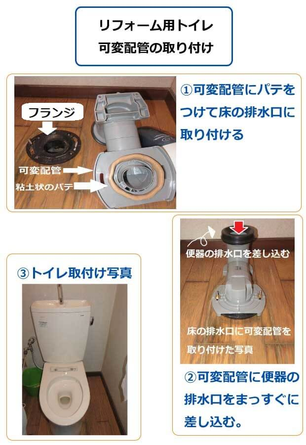 可変配管トイレ工事