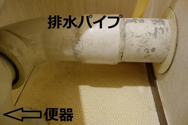トイレの排水パイプ