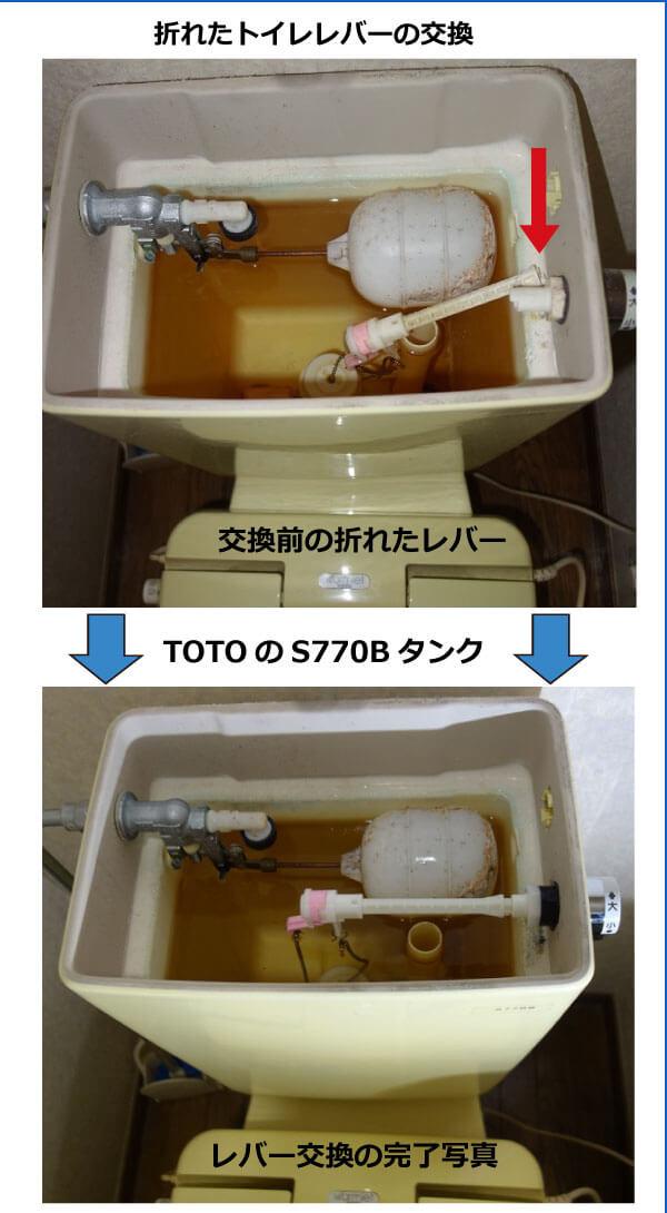 トイレの水を流すレバー交換