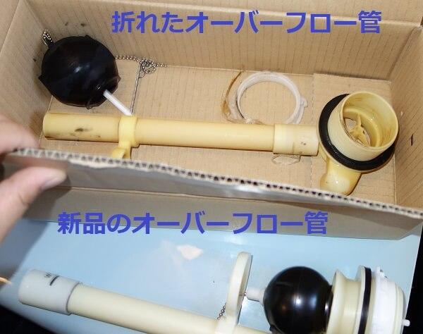 折れたオーバーフロー管
