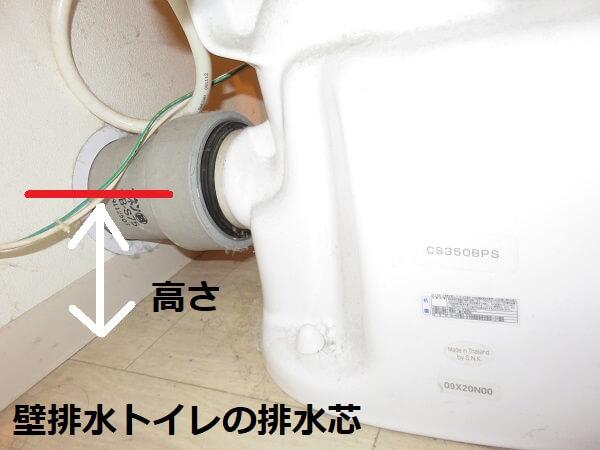 壁排水トイレの排水芯