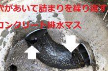排水マスの穴