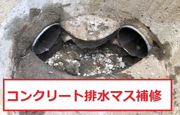 コンクリート排水マスの補修