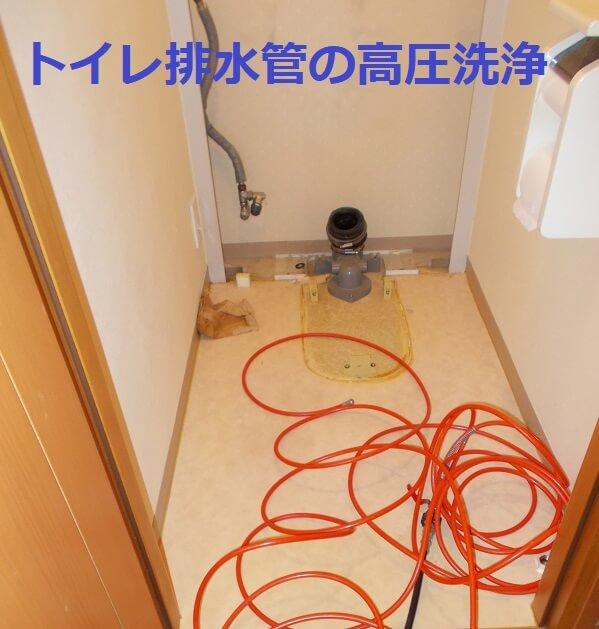 トイレ排水管の高圧洗浄作業