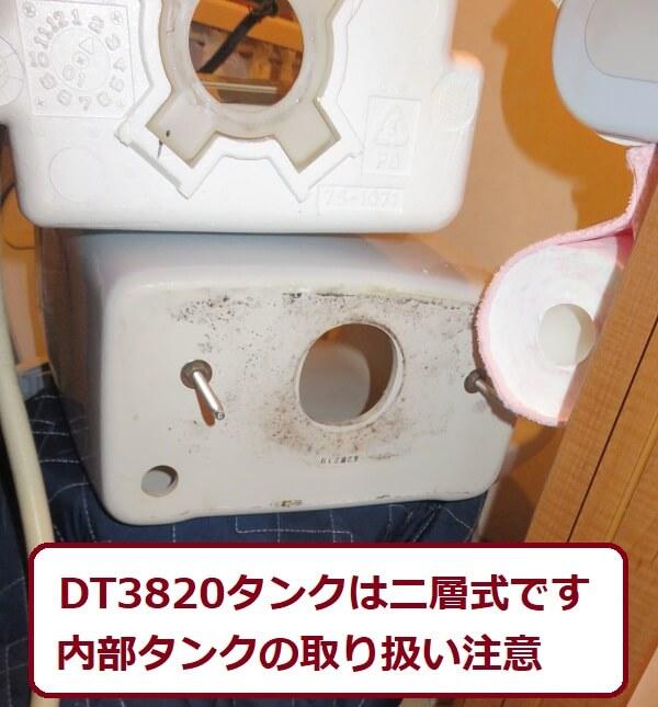 二層式トイレタンク