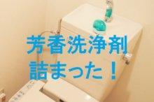 芳香洗浄剤アイキャッチ