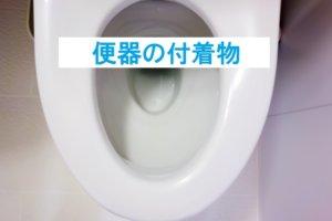 付着物がついたトイレ
