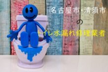 名古屋市清須市のトイレ修理業者